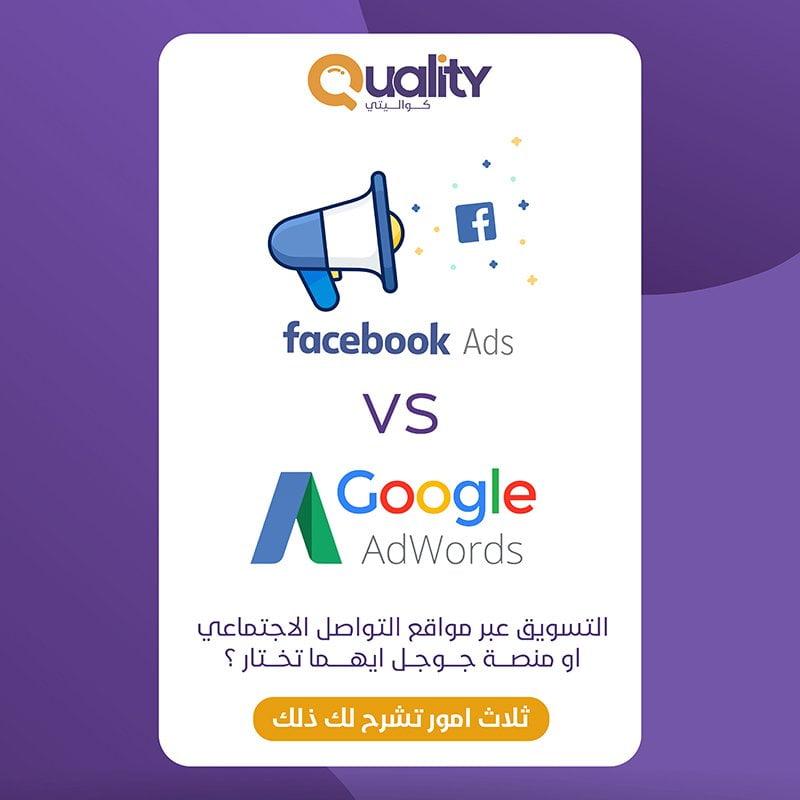 التسويق عبر مواقع التواصل الاجتماعي او منصة جوجل ايهما تختار؟