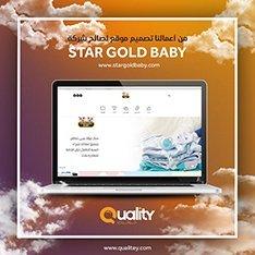 ستار جولد بيبي برمجة المواقع شركة كواليتي أعمالنا كواليتي ميديا