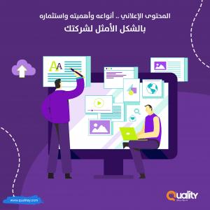 التسويق بالمحتوى .. أنواعه وأهميته بالنسبة لتسويق شركتك