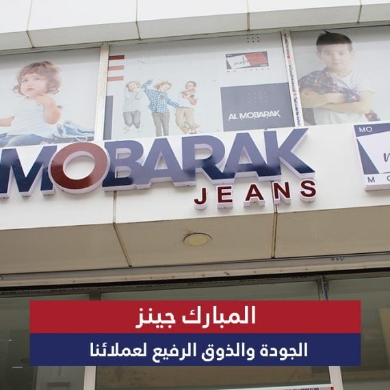 المبارك جينز - فيديو موشن