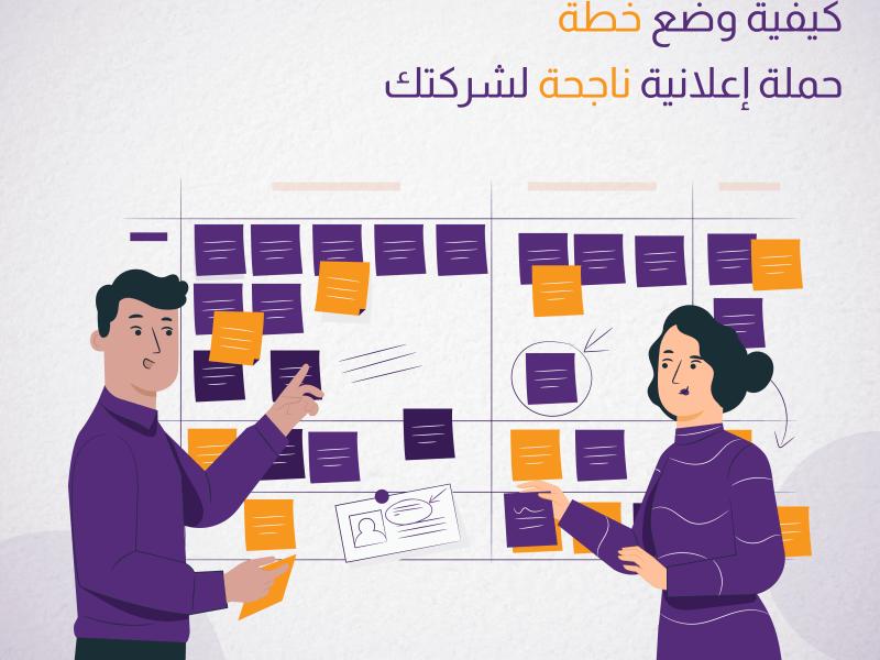 كيف تقوم بتحسين خطة حملة تسويقية عبر الإنترنت