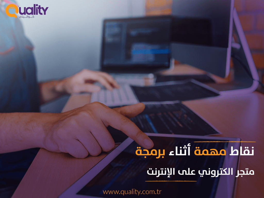 نقاط مهمة أثناء برمجة متجر إلكتروني على الإنترنت