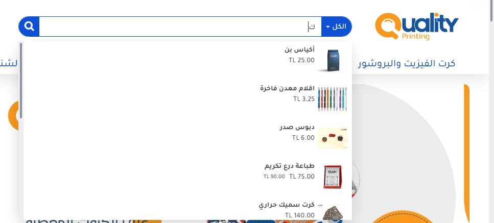 محرك البحث في المتجر الالكتروني