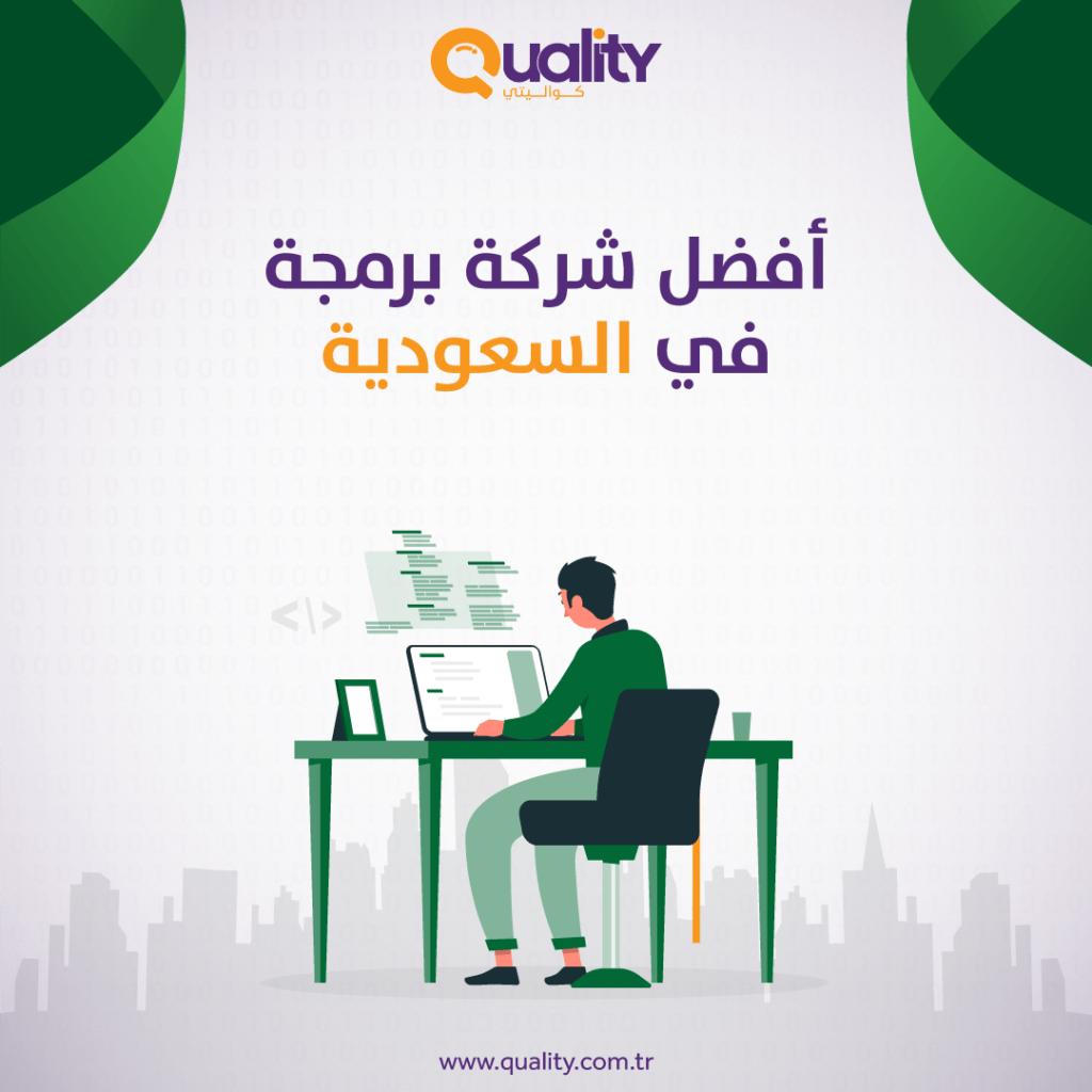 افضل شركة برمجة في السعودية