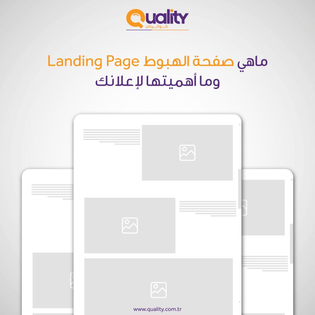 ماهي صفحة الهبوط Landing Page وما أهميتها لإعلانك