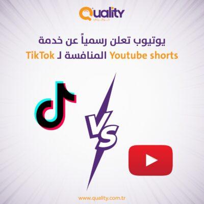 يوتيوب تعلن رسمياً عن خدمة Youtube Shorts المنافسة لـ TikTok
