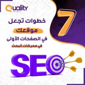 7 خطوات تجعل موقعك في الصفحات الأولى في محركات البحث SEO