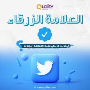 العلامة الزرقاء في تويتر هل هي مفيدة للعلامة التجارية؟