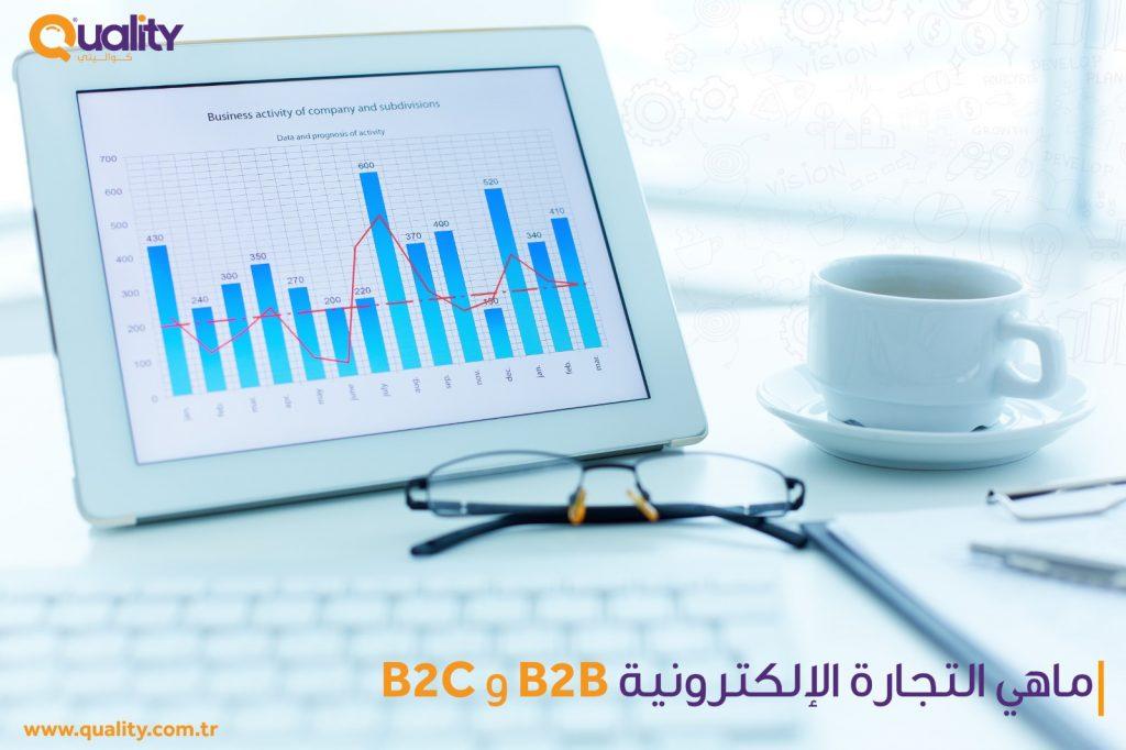 ما هي التجارة الإلكتروني b2b وb2c
