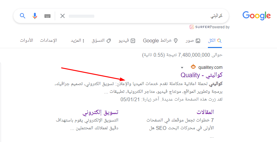 كيفية تحسين SEO الموقع الإلكتروني