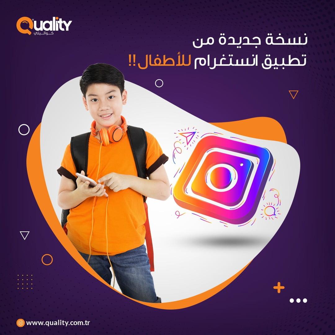 نسخة جديدة من تطبيق انستغرام للأطفال!!