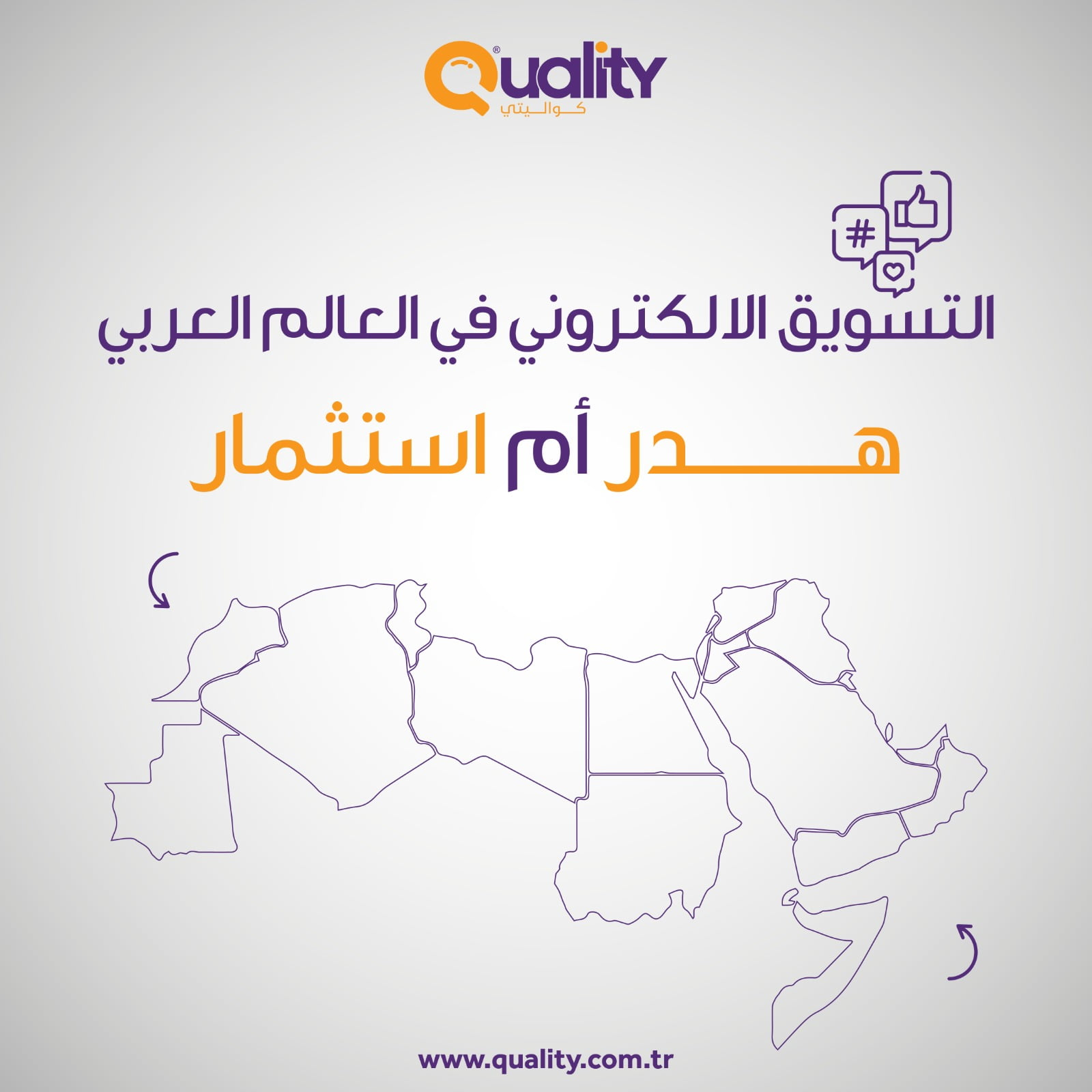 التسويق الإلكتروني في العالم العربي – هدر أم استثمار!