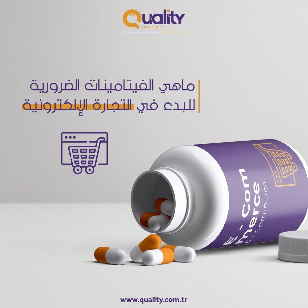 ماهي الفيتامينات الضرورية للبدء في التجارة الإلكترونية