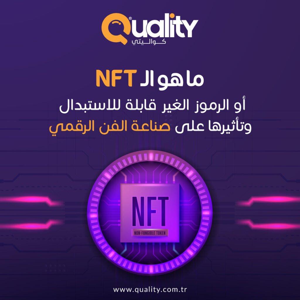 NFT الرموز الغير قابلة للاستبدال
