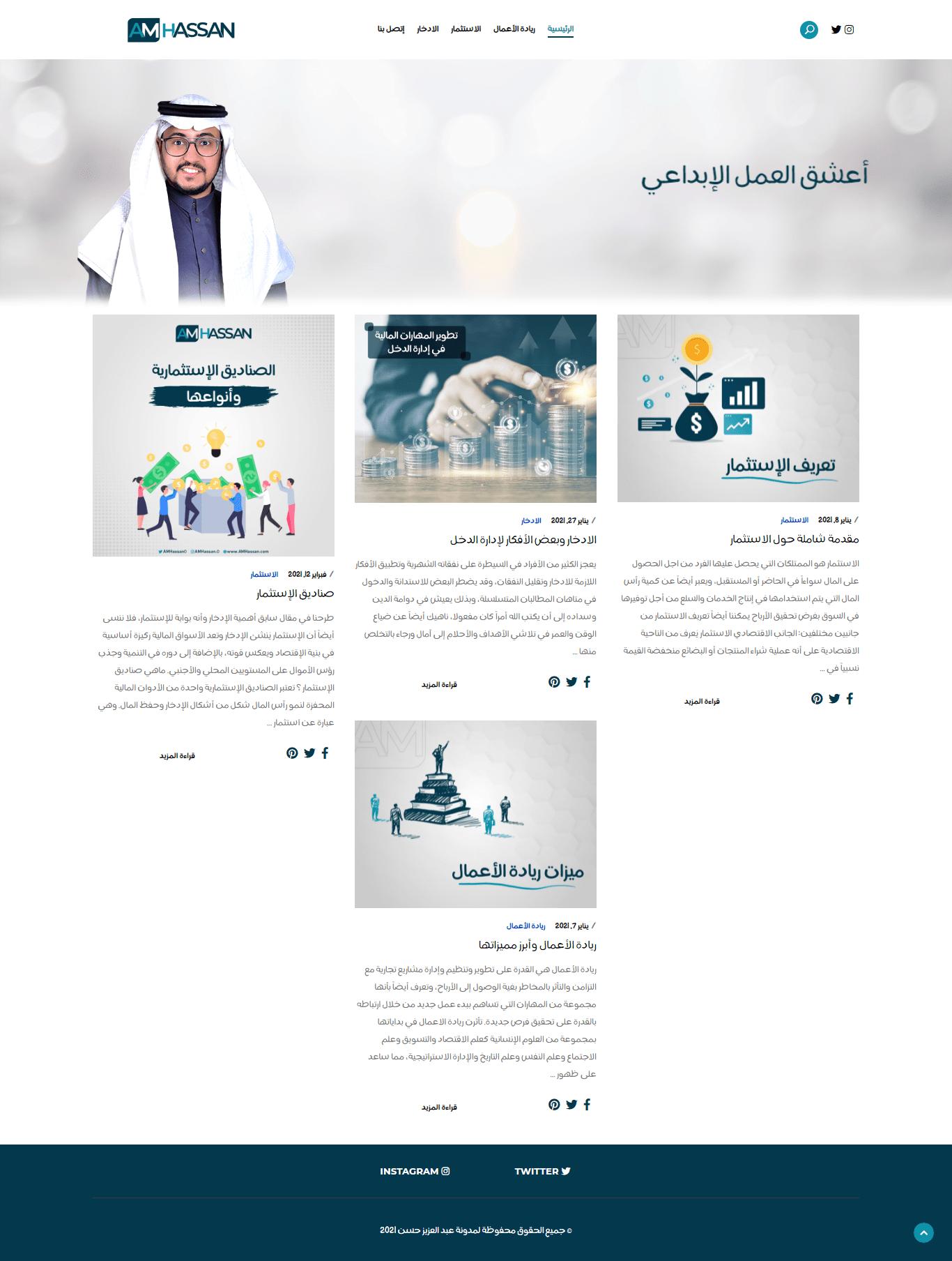 مدونة عبد العزيز الحسن