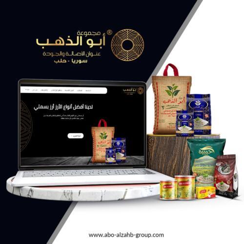 شركة ابو الذهب للمنتجات الغذائية