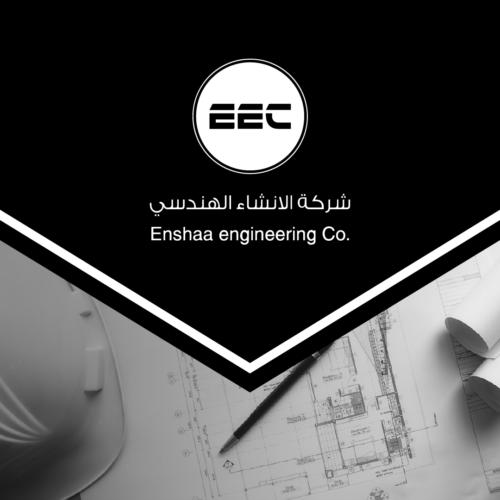 شركة الإنشاء الهندسي في الكويت EEC